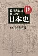 井沢元彦の教科書には載らない日本史