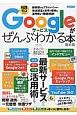 Googleサービスがぜんぶわかる本<最新版> 新機能からプライバシー・快適設定&お得で便利な活用