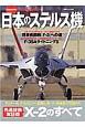 日本のステルス機 先進技術実証機X-2のすべて