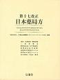 第十七改正 日本薬局方