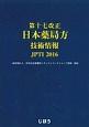 第十七改正 日本薬局方 技術情報 JPTI2016