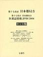 第十七改正 日本薬局方 医薬品情報 JPDI2016<セット版>