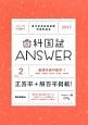 歯科国試 Answer 基礎系歯科医学1 2017 (2)