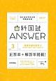 歯科国試 Answer 基礎系歯科医学2 2017 (3)