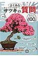 サツキのよくある質問 樹で良し花で良し人気盆栽