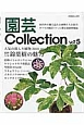 園芸Collection (5)