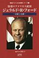 強運のアメリカ大統領ジェラルド・R・フォード 功績と足跡
