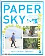 PAPER SKY 地上で読む機内誌(50)