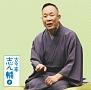 古今亭志ん輔2 「朝日名人会」ライヴシリーズ113 火焔太鼓/柳田格之進