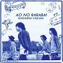青のララバイ(DVD付)