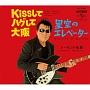 Kissしてハグして大阪/星空のエレベーター