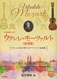 ウクレレ・モーツァルト<復刻版> 模範演奏CD付 ウクレレ1本で奏でるモーツァルト名曲集