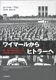 ワイマールからヒトラーへ<新装版> 第二次大戦前のドイツの労働者とホワイトカラー