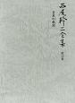 西尾幹二全集 日本の孤独 (13)