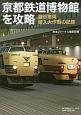 京都鉄道博物館を攻略 展示車両搬入大作戦の記録