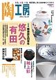 季刊 陶工房 観る、知る、作る。陶芸家に学ぶ焼き物づくりの技(81)