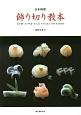 日本料理 飾り切り教本 魚介類・肉・野菜・加工品すぐに役立つ切り方100通