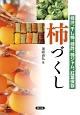 柿づくし 柿渋、干し柿、柿酢、柿ジャム、紅葉保存