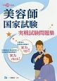 美容師国家試験 実戦試験問題集 平成28年