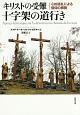 キリストの受難 十字架の道行き 心的巡礼による信仰の展開