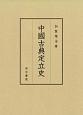 中國古典定立史