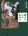 燃える森に生きる インドネシア・スマトラ島 紙と油に消える熱帯林
