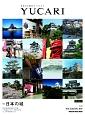 YUCARI 特集:日本の城 日本の大切なモノコトヒト(26)