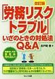 「労務リスクトラブル」 いざのときの対処法Q&A<改訂版> 知識なしでは会社は守れない!