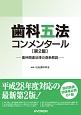 歯科五法コンメンタール<第2版> 歯科関連法律の逐条解説