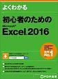 よくわかる初心者のためのMicrosoft Excel2016