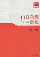 寒流 山谷英雄歌集 短歌28