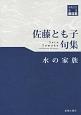 水の家族 佐藤とも子句集 川柳28