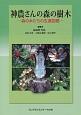 神農さんの森の樹木 森の木たちの生薬図鑑