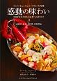 感動の味わい 笑顔を忘れた日本の素材への語りかけ 伝統的な前菜・魚料理・肉料理編 ドゥニ・リュッフェル・フランス料理(2)