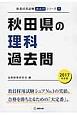 秋田県の理科 過去問 2017