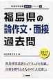 福島県の論作文・面接 過去問 2017