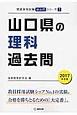 山口県の理科 過去問 2017