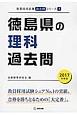 徳島県の理科 過去問 2017