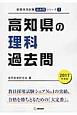 高知県の理科 過去問 2017