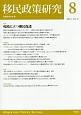 移民政策研究 (8)