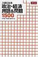 入試に出る 政治・経済 用語&問題1500