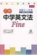 Z会 中学英文法 Fine 音声CD付 中学1~3年 高校入試対応