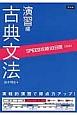 SPEED攻略 10日間【国語】 古典文法 演習編 実践的演習で得点力アップ!