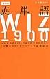 英単語WIZ1900