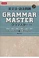 英文法・語法問題 GRAMMARMASTER<改訂版> 英文法 語法 熟語 語彙 会話 音声 オールインワ