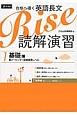 合格へ導く 英語長文 Rise 読解演習 基礎編 高2〜センター試験基礎レベル(1)