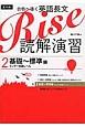 合格へ導く 英語長文 Rise 読解演習 基礎~標準編 センター試験レベル (2)