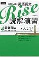 合格へ導く 英語長文 Rise 読解演習 最難関編 東大・早慶上智レベル (4)