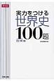 実力をつける 世界史 100題<改訂第3版>