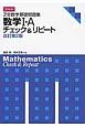 Z会 数学基礎問題集 数学1・A チェック&リピート<改訂第2版>